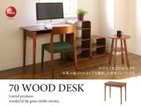 幅70cm・天然木ウォールナット製デスク(引出し付き)