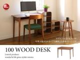 天然木ウォールナット&ラバーウッド製・幅100cmデスク