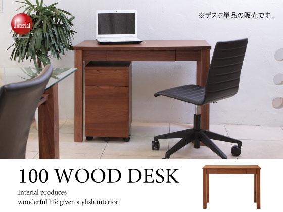幅100cm・天然木ウォールナット製デスク(引出し付き)