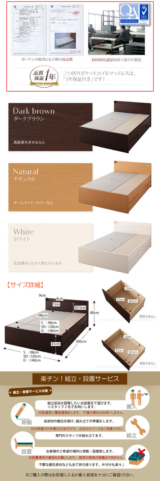 収納&棚&電源コンセント付き・シングルベッド(日本製)組立設置サービス付き!