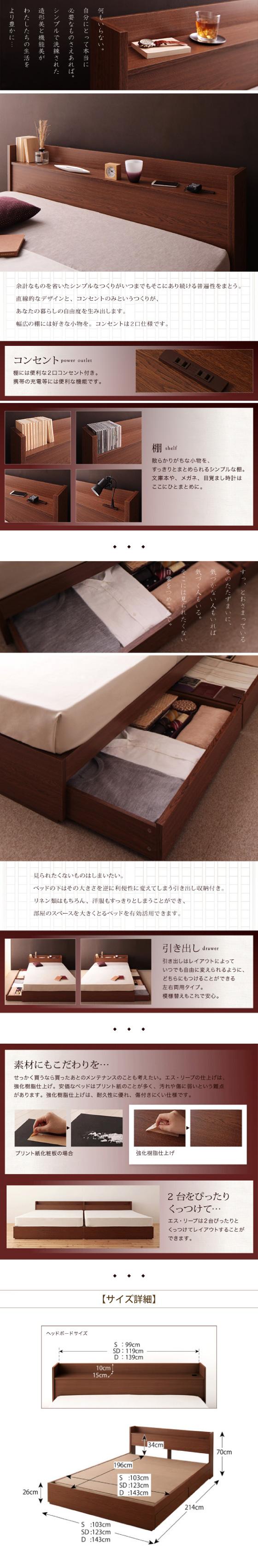 収納&棚&電源コンセント付きシングルベッド