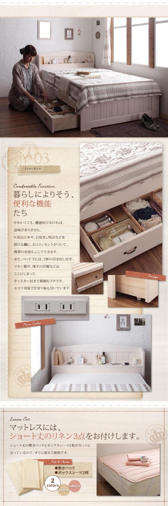 ガーリーデザイン・収納&棚&コンセント付きベッド(セミシングル)