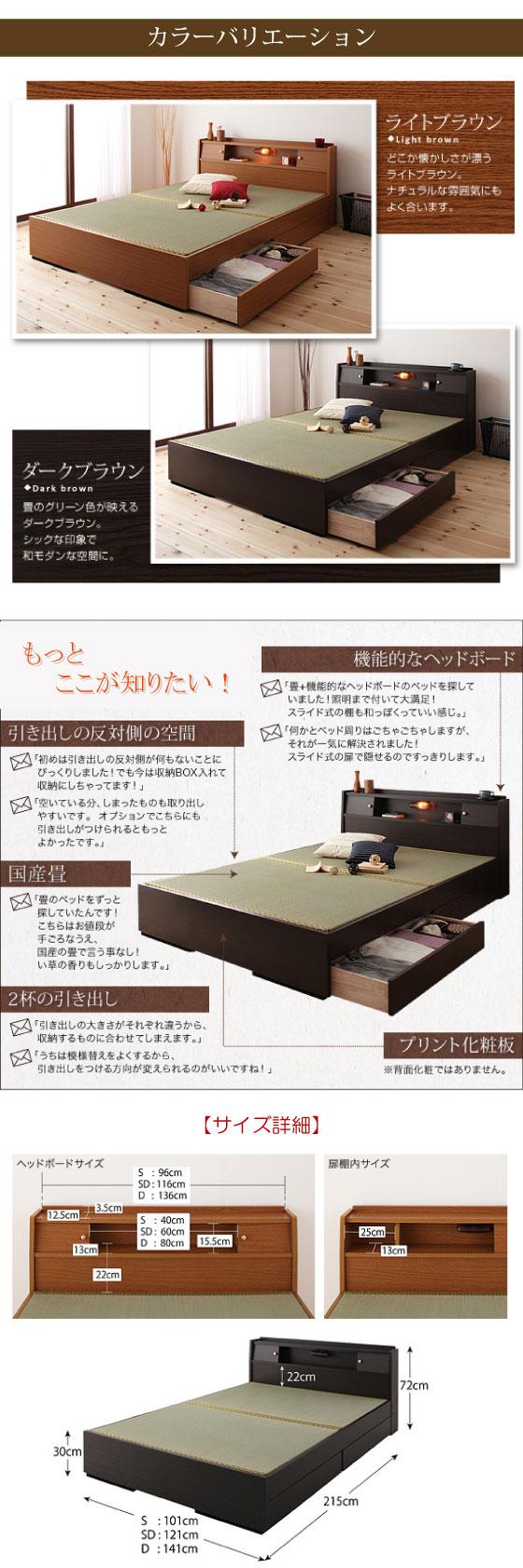 照明&収納&すのこ床板・畳ベッド(シングル・日本製)