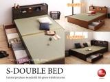 照明&収納&すのこ床板・畳ベッド(セミダブル・日本製)