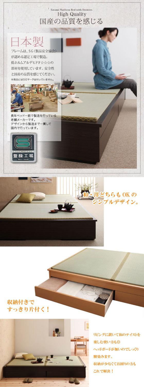 収納付きヘッドレス畳ベッド(シングル・日本製)