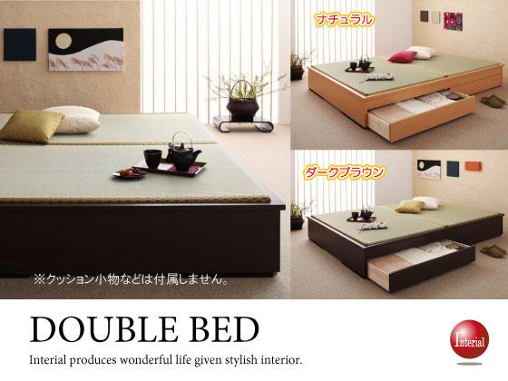 収納付きヘッドレス畳ベッド(ダブル・日本製)