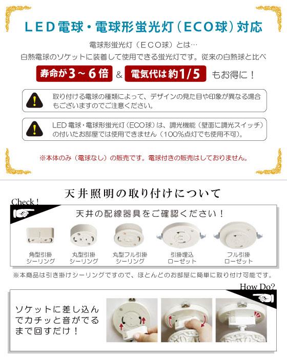 クリアフィルムシェード・シャンデリア(3灯)LED電球&ECO球対応【完売しました】