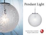 球形ガラスシェード・ペンダントライト(1灯)LED電球&ECO球使用可能