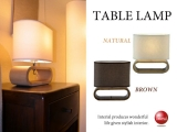 天然木&ファブリック製テーブルランプ/LED電球&ECO球使用可能