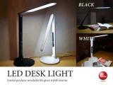 スタイリッシュ多機能LEDデスクライト(メーカー保証1年付き)
