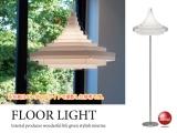 北欧デザイン・インテリアフロアランプ(1灯)LED電球&ECO球対応