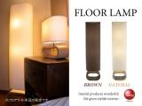 天然木&ファブリック製フロアランプ/LED電球&ECO球使用可能