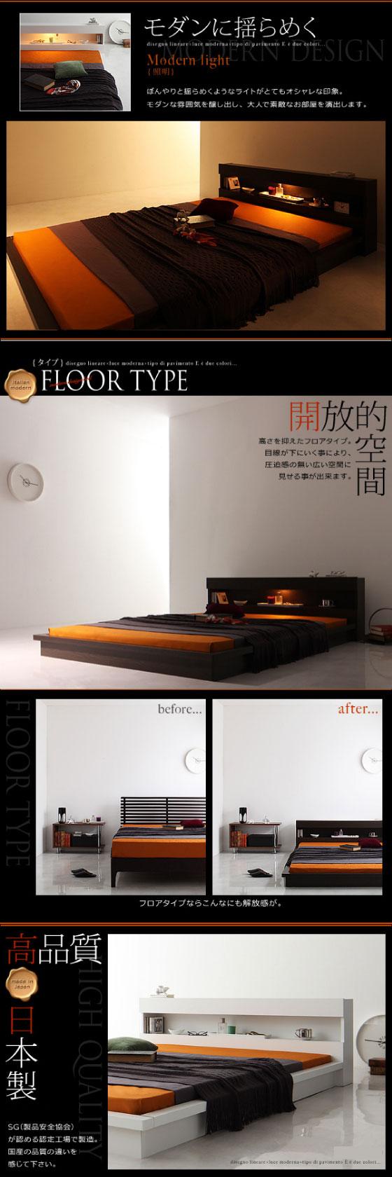 照明&棚付きフロアベッド(シングル・日本製)