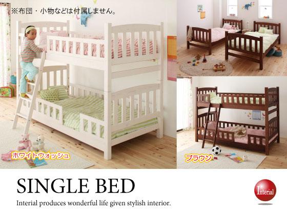 天然木パイン製2段ベッド(ロータイプ)