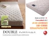 フランスベッド社製羊毛入りデュラテクノマットレス(ダブル・日本製)