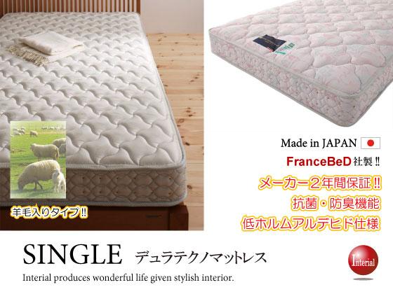 フランスベッド社製羊毛入りデュラテクノマットレス(シングル・日本製)