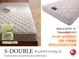 フランスベッド社製羊毛入りデュラテクノマットレス(セミダブル・日本製)