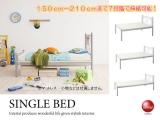 長さ&高さ調節可能・ハイデザインシングルベッド