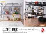 可動式デスク&収納棚付きハイデザインロフトベッド