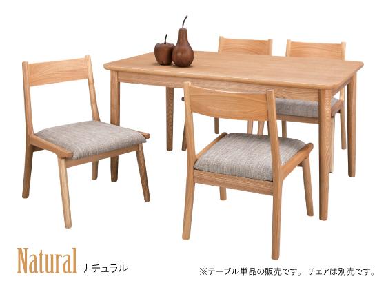 天然木アッシュ・ダイニングテーブル(長方形)