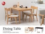 幅130cm・天然木アッシュ製食卓テーブル