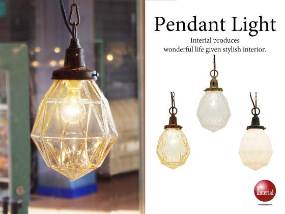 クリスタルデザイン・ペンダントライト(1灯)LED電球使用可能