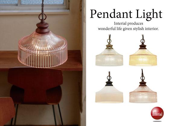 円形ガラスシェード・ペンダントライト(1灯)LED電球&ECO球使用可能