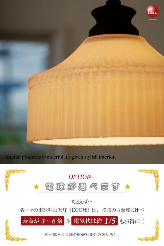 円形ガラスシェード・ペンダントライト(1灯)LED電球&ECO球使用可能【完売しました】