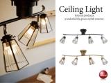 リモコン付き!アンティーク調・シーリングライト(4灯)LED電球&ECO使用可能