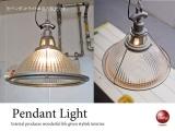 ガラスデザイン・ペンダントライト(1灯)LED電球&ECO球使用可能