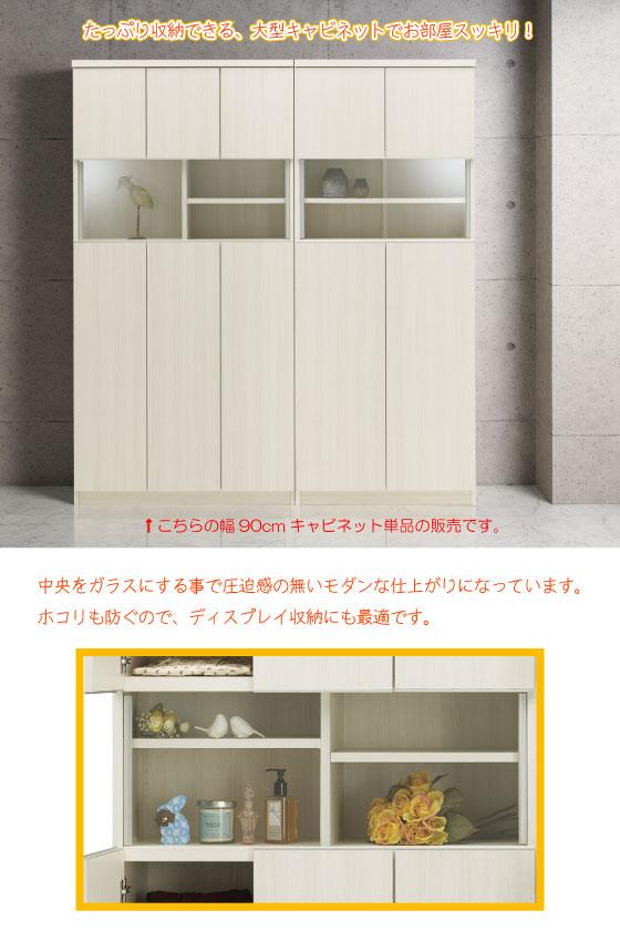 スタイリッシュデザイン・幅90cmマルチキャビネット(日本製・完成品)