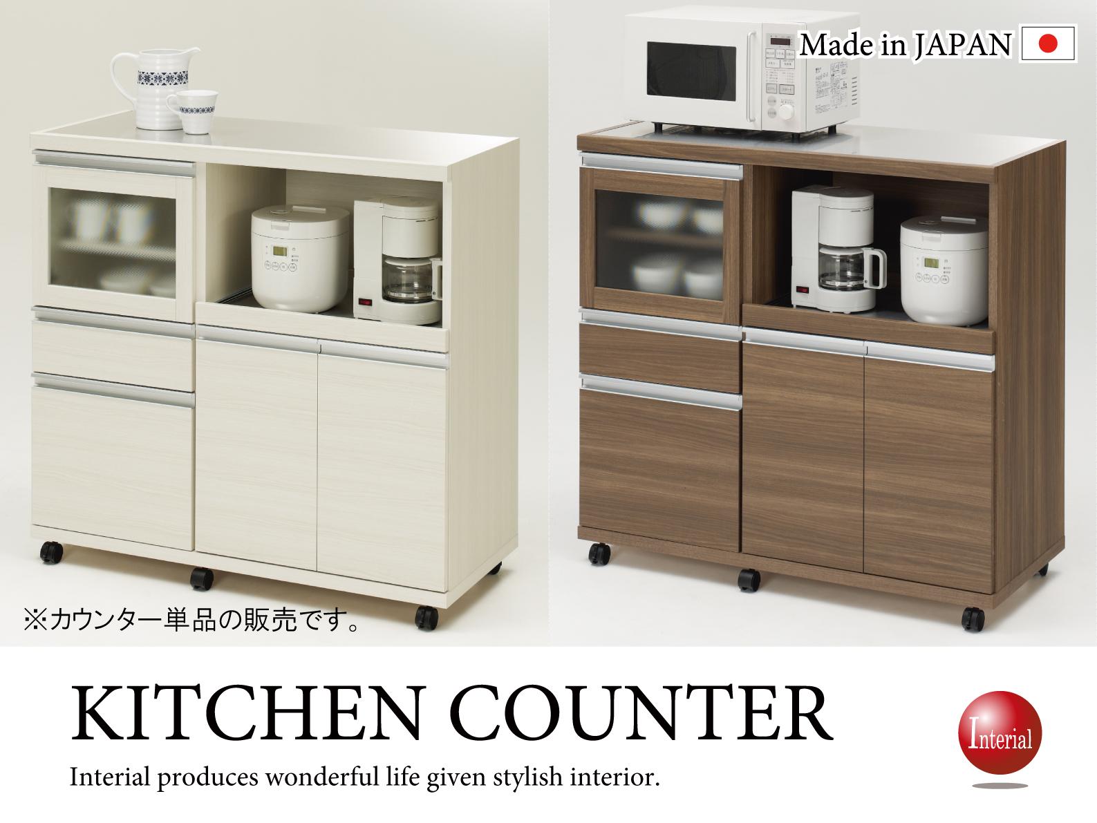 幅103cmキャスター付・キッチンカウンター(日本製・完成品)