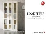 幅90cm・3枚扉ブックシェルフ(日本製・完成品)ホワイト