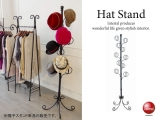 南欧テイスト・アイアンブラック帽子スタンド