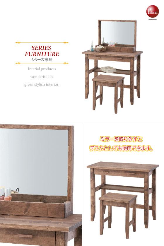 天然木パイン製ドレッサー(スツール付き)