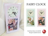 フェアリー&フラワーデザイン壁掛け/置時計