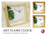アートフレーム壁掛け時計