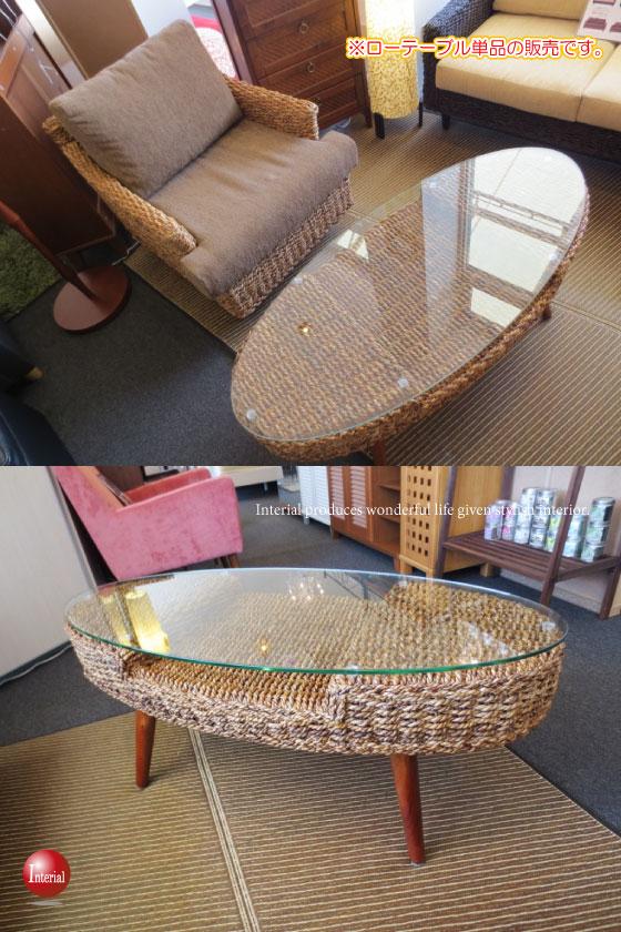 アジアンテイスト・楕円型アバカテーブル