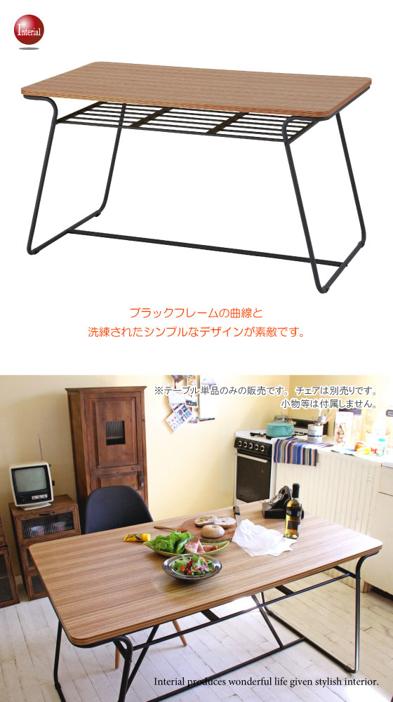 ゼブラウッド天板・幅130cmダイニングテーブル【完売しました】