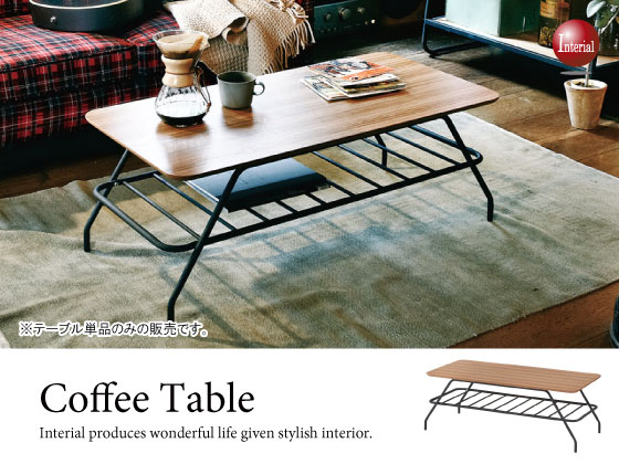 ゼブラウッド天板・幅100cmコーヒーテーブル