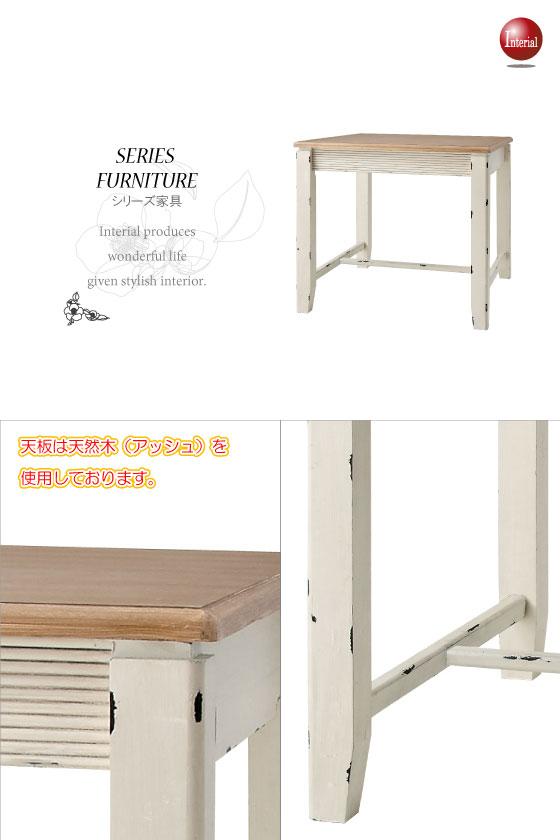 アンティーク仕上げ・幅80cmダイニングテーブル(正方形)