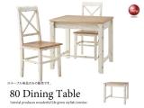 幅80cm・天然木アッシュ製ダイニングテーブル(正方形)