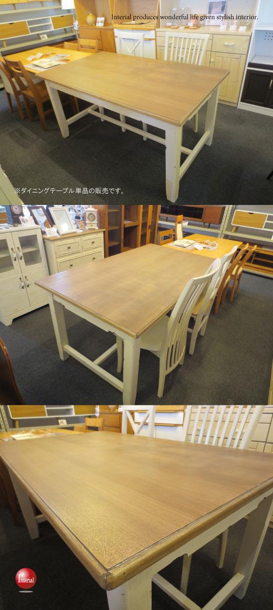 アンティーク仕上げ・幅145cmダイニングテーブル