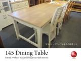 幅145cm・天然木アッシュ製ダイニングテーブル