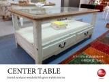 アンティークデザイン・幅110cmセンターテーブル(完成品)