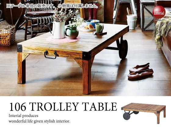 天然木&アイアン・幅106cmトロリーテーブル