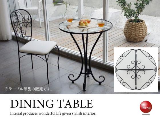 南欧テイスト・ガラス製カフェテーブル
