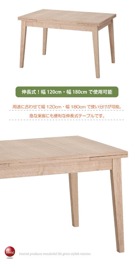 天然木アッシュ製・伸張式ダイニングテーブル