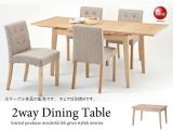 幅120/180cm・天然木アッシュ製・伸縮ダイニングテーブル