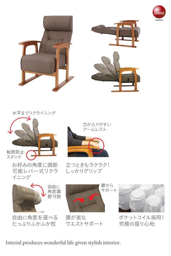 天然木&ポケットコイル製・ファブリック高座椅子